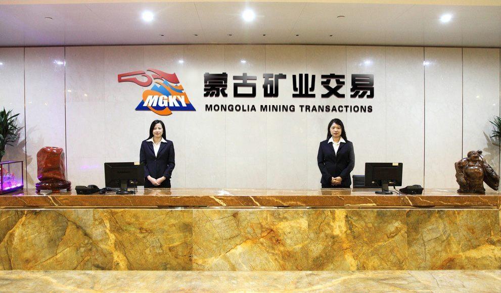 蒙古国矿业交易网